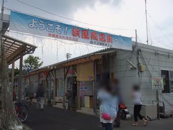 Hamakaze