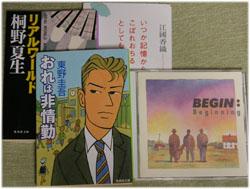 昨日買った文庫本3冊とCD