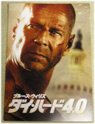 映画「ダイ・ハード4.0」のパンフレット