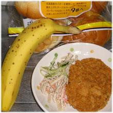 今夜はチョー手抜き カレーコロッケ、ごぼうサラダとロールパン、バナナ