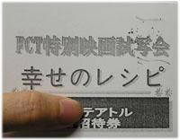 映画「幸せのレシピ」の招待券が当たった v(^^)