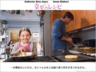 映画「幸せのレシピ」
