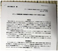 印刷した『リンパ浮腫治療の保険適用の要望』