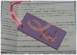 へー太郎さんから届いたピンクリボン&MOTTAINAIプレート