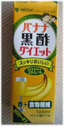 飲むお酢 バナナ黒酢ダイエット これで脂肪を減らすぞ