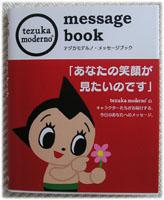 テヅカモデルノ・メッセージブック