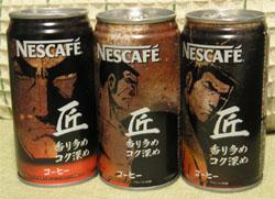 ゴルゴ13の限定缶コーヒー
