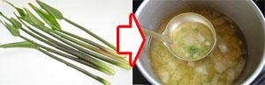 茗荷竹の味噌汁