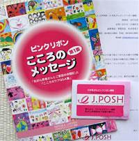 J.POSHの体験記集『ピンクリボン 心のメッセージ 第1集』i