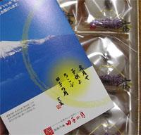 静岡のいとこから届いたお菓子