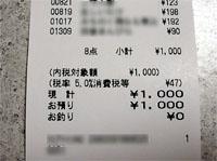 買い物したらちょうど1,000円