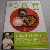 野﨑先生の料理本