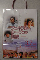 映画「ジェネラル・ルージュの凱旋」紙袋