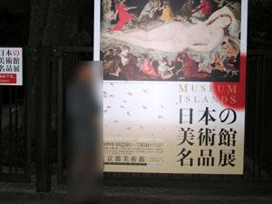 日本の美術館名品展 MUSEUM ISLANDS 東京都美術館にて