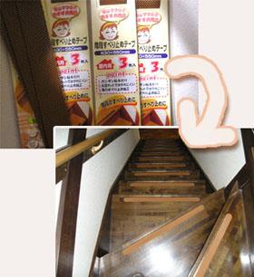 階段に滑り止めテープを貼る