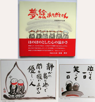 鈴倭夢海(すずわ むかい)さんの作品集