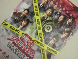 映画「踊る大捜査線 THE MOVIE3 ヤツらを解放せよ!」