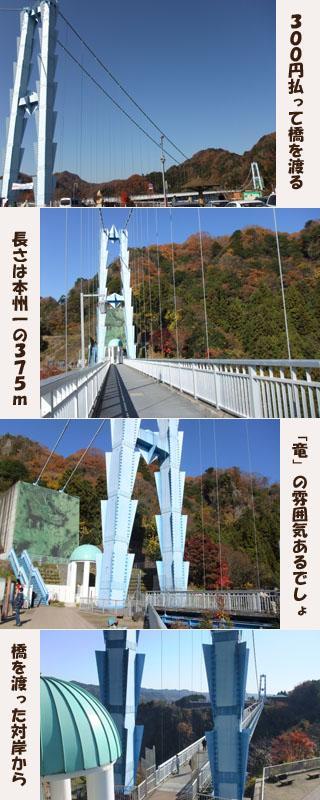常陸太田市の竜神峡に架かる竜神大吊橋