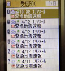 携帯のエリアメール