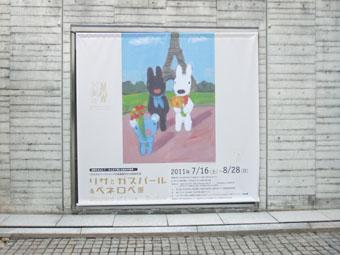 リサとガスパール&ぺネロぺ展