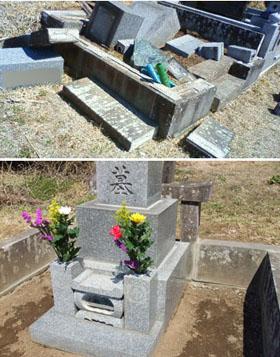 修理が終わったお墓