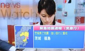 テレビから緊急地震速報