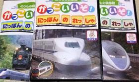 列車のDVD