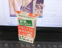 グリコ野菜ジュース