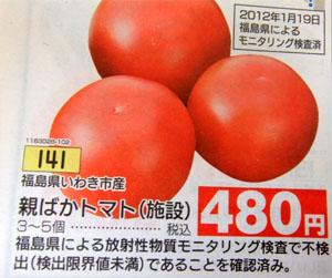 いわき産のトマト