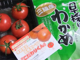三陸のわかめと石巻のトマト