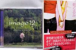CD「image12」と本「イニシエーション・ラブ」