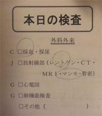 検査の指示書