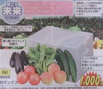 野菜を買って少し募金