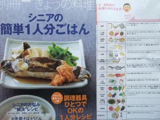 きょうの料理別冊 シニアの簡単1人分ごはん