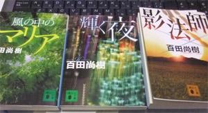 百田尚樹の文庫本