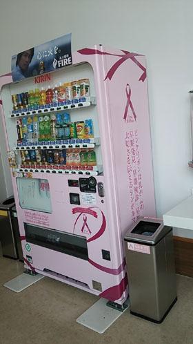 ピンクリボンの自販機