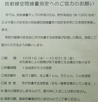 Housyasen_sokutei