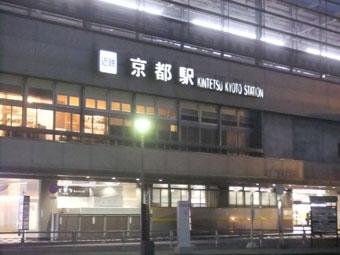 Kyoto_eki